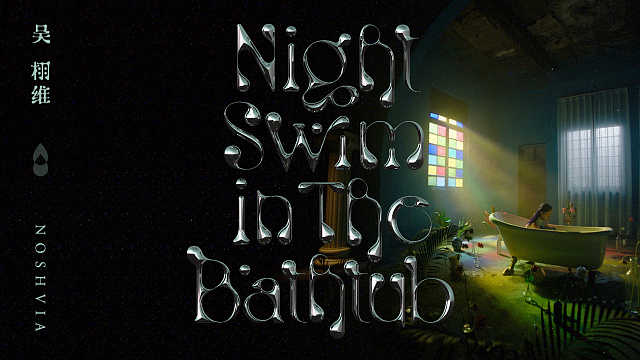 吴栩维Noshvia单曲《Night Swim In The Bathtub》官方MV