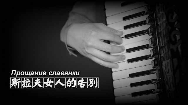 《斯拉夫女人的告别》——手风琴独奏