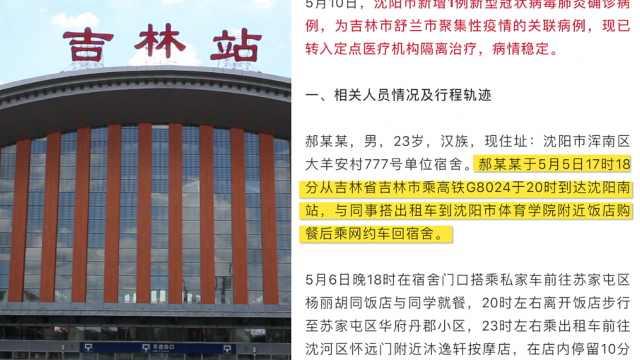 沈阳新增病例行程轨迹公布:系舒兰疫情关联病例,曾多次乘出租