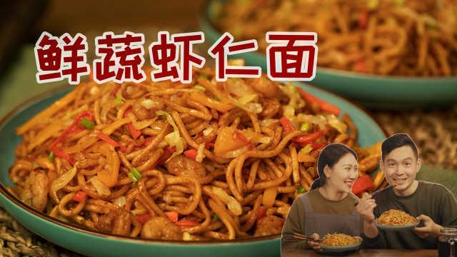 如何让面更美味?炒之前记得加上这一步,好吃到光盘的虾仁面
