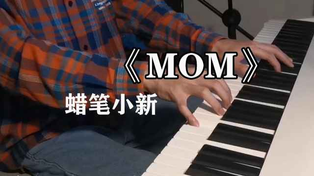写给妈妈的一首歌,《MOM》蜡笔小新!