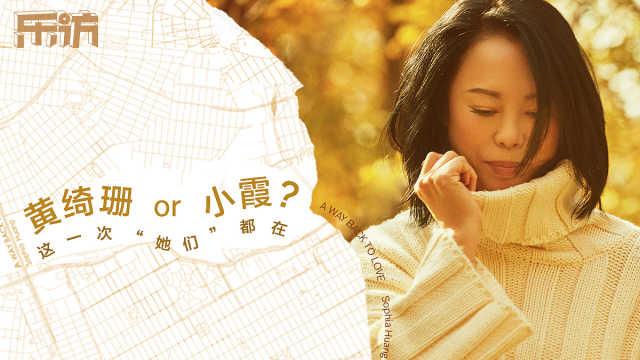 """黄绮珊 or 小霞?这一次""""她们""""都在"""