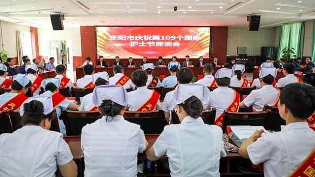 庆阳市庆祝第109个国际护士节座谈会举行
