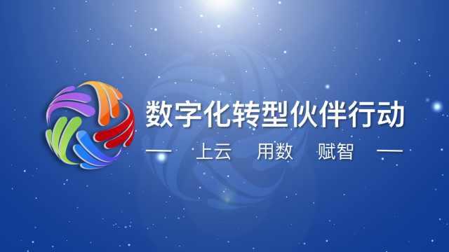 直播:发改委主办数字化转型伙伴行动云启动会