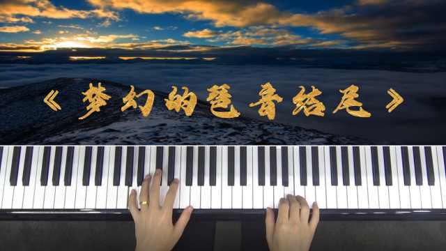 钢琴教学|好听实用的琶音技巧,让你轻松get新技能!
