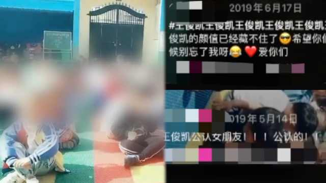 让孩子应援王俊凯的幼师已辞退,教育局:幼儿园已取消资质
