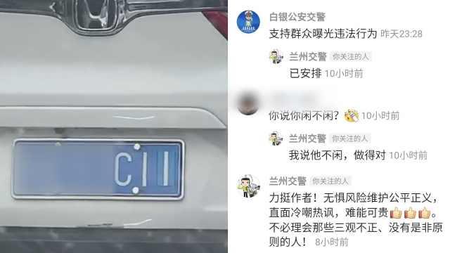 """市民曝光前车变造号牌被指""""太闲"""",交警力挺举报者:做得对"""
