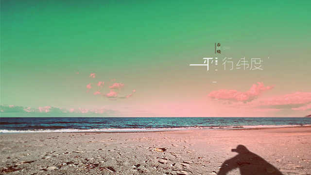 春晓彭坦《平行纬度》MV