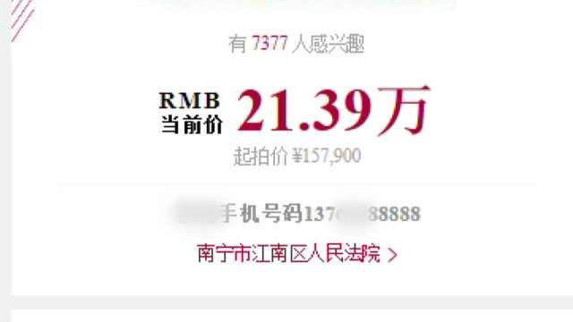 老赖拒不还钱,88888手机靓号拍出21万