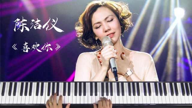 钢琴教学:特殊的日子,献上一曲谁弹谁好听的《喜欢你》!