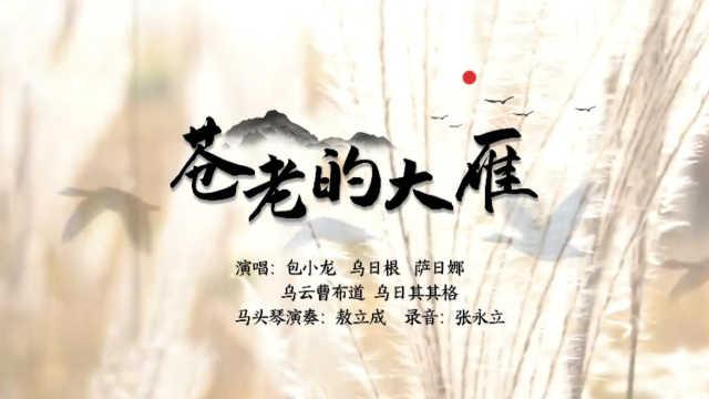 内蒙古民歌《苍老的大雁》