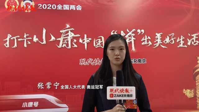 全国人大代表、中国女排队员张常宁:对自己严格要求,不放弃