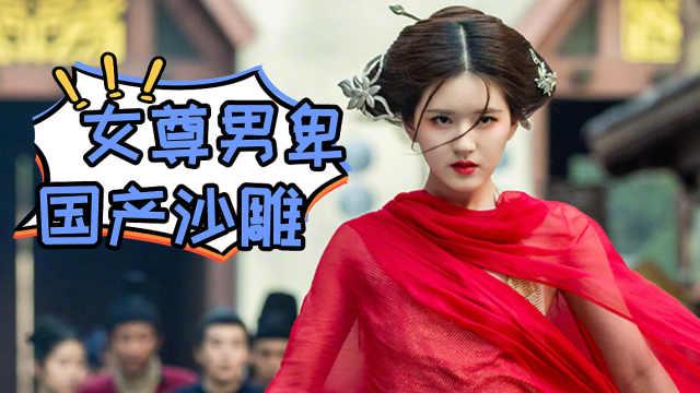 爆笑解说沙雕甜宠剧《传闻中的陈芊芊》(下)