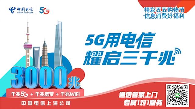 上海速度再次突破 5G用电信 耀启三千兆