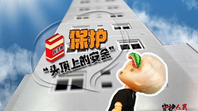 """民法典:高空抛物有人管,我可不当""""背锅侠"""""""