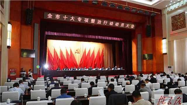 庆阳市十大专项整治行动动员大会召开