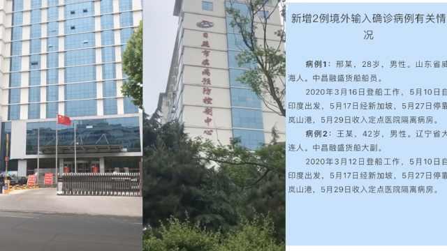 山东日照新增2例输入病例:来自同一艘船,均为中国籍船员