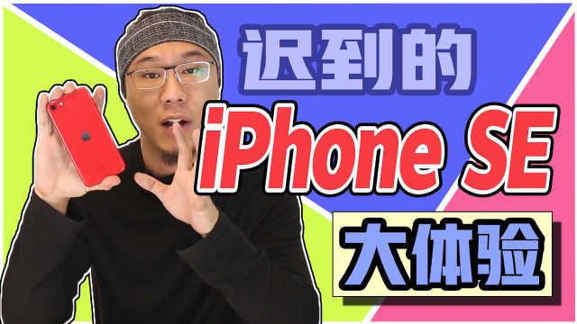 3000多块钱的iPhone买了会后悔吗?迟到的 iPhone SE 大体验