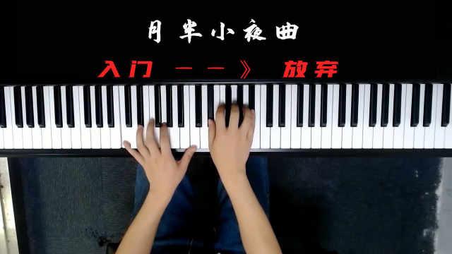 李克勤《月半小夜曲》经典粤语歌!几分钟教会你如何即兴伴奏
