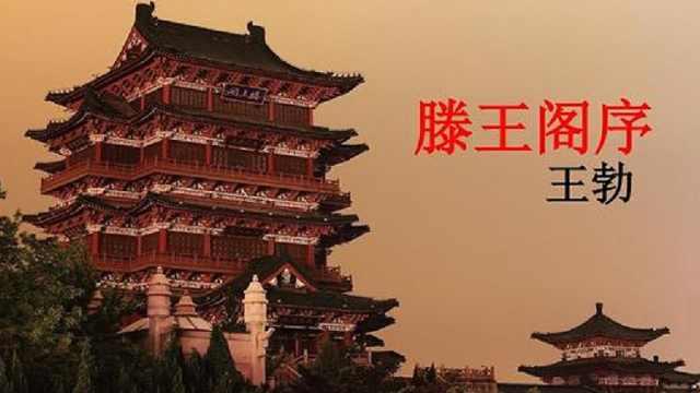 千古名楼滕王阁,与黄鹤楼岳阳楼齐名,为什么