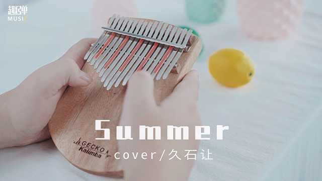 《菊次郎的夏天》主题曲《summer》卡林巴拇指琴演示