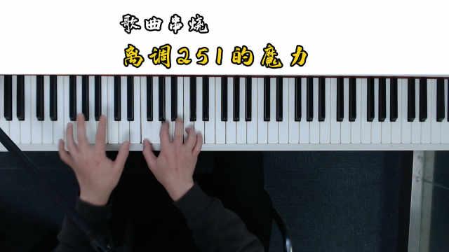 离调251听起来是什么感觉?钢琴弹唱串烧离调和弦的运用
