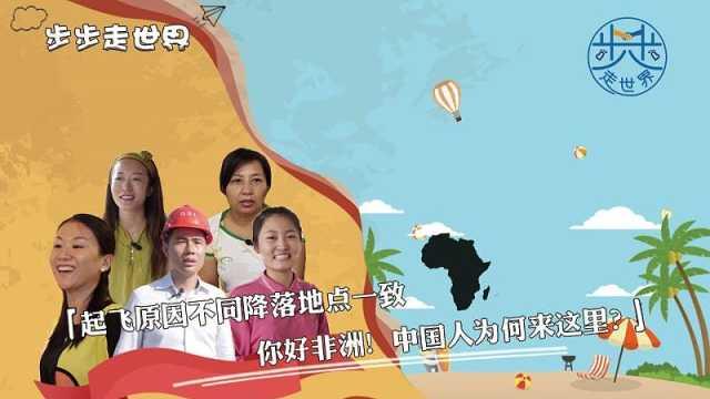 目的不同目的地一致,中国人为何来非洲?