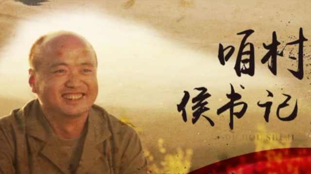 【山西陵川县】驻村第一书记为把乡亲们拢到一起干事也是拼了