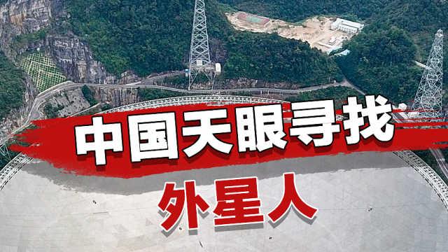 """""""中国天眼""""预计9月可启动地外文明搜索"""