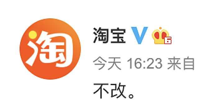 网友催淘宝推出更改会员名,淘宝:不改。