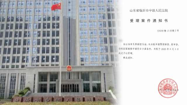 张志超申请国家赔偿788.9万元最新进展:临沂中院已立案受理