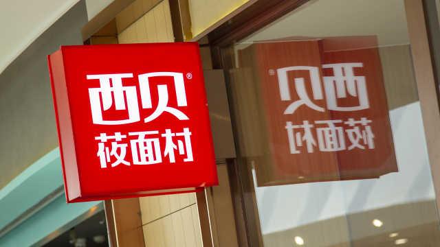 深圳市监局通报西贝强收茶位费:自查整改,已在退款处理中