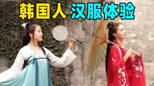 韩国人第一次体验汉服,太惊艳了!原来中国不止有旗袍~