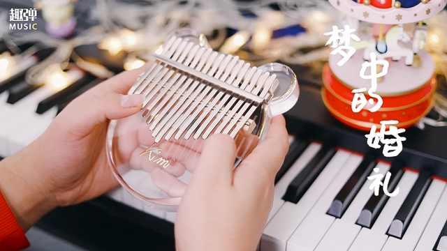 《梦中的婚礼》卡林巴拇指琴演示