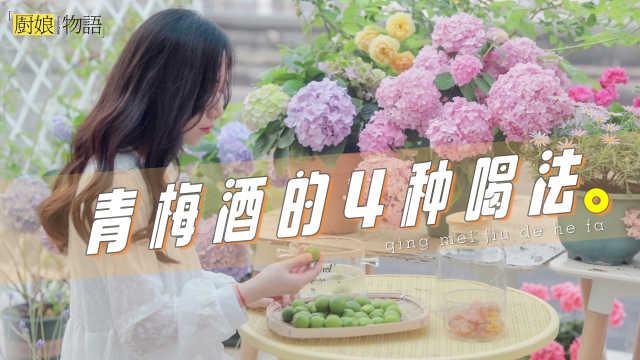 夏日宜微醺.青梅酒