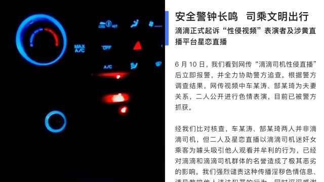 滴滴起诉性侵视频表演者及涉黄平台,视频系95后夫妻自导自演