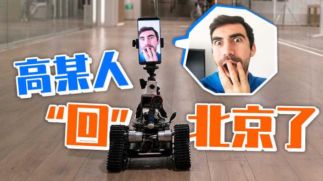 """变身机器人,我终于""""回""""到北京了!跨越7000公里的远程操控"""