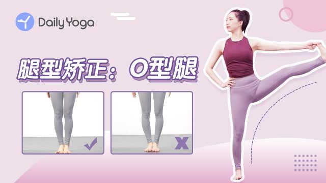 矫正O型腿、小腿外翻,拉长小腿线条,get细直女团腿!