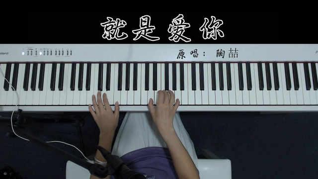 陶喆的《就是爱你》,这首歌让你想起了什么?你爱谁?