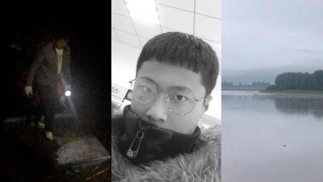 18岁救人少年失踪8天后被打捞上岸,家属:心都碎了