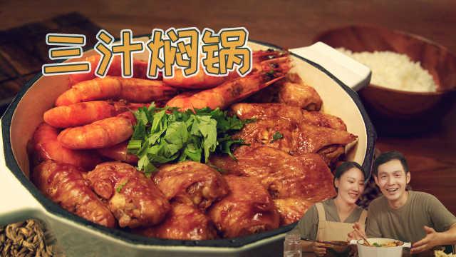 在家做三汁焖锅,外面吃俩人要好几百,在家只要不到50!