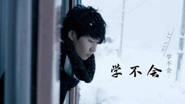 JJ林俊杰《学不会》前奏,钢琴弹奏教学视频