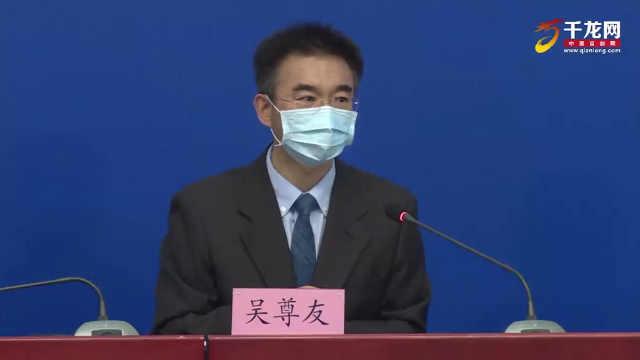 中疾控专家吴尊友:北京新增本地确诊病例属于意料之中