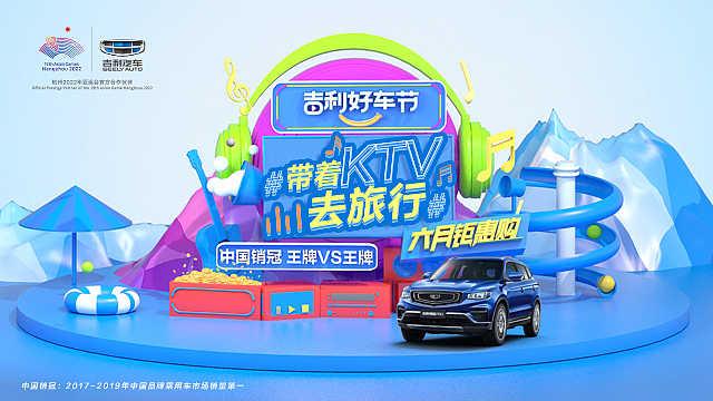 直播:带着KTV去旅行 吉利博越PRO X 小阿七 夏日音乐会