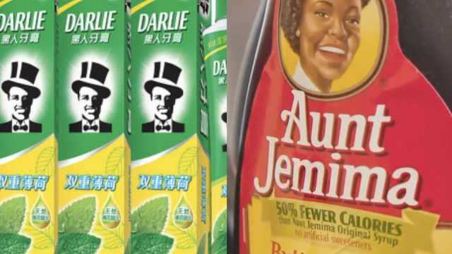 反种族歧视运动下,美国多个老牌商标停用,黑