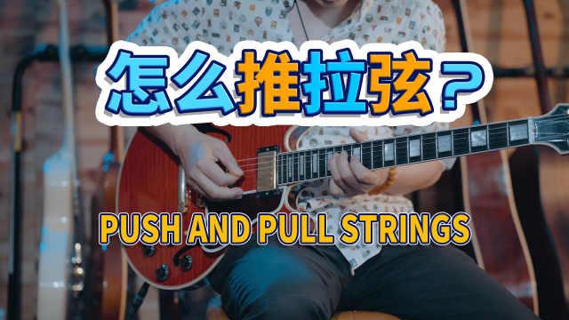 """【干货】吉他初学者如何练好""""推弦"""""""