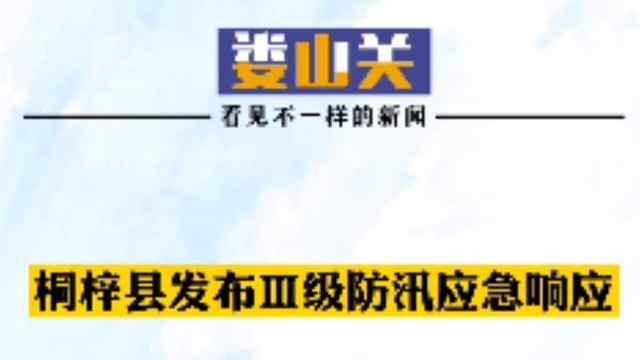桐梓县发布Ⅲ级防汛应急响应