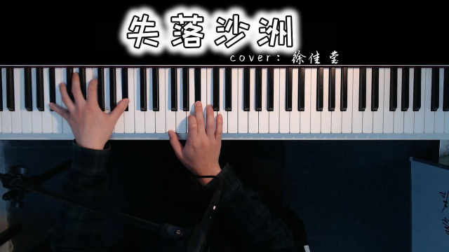 徐佳莹《失落沙洲》钢琴教学视频,零基础也能弹