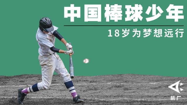 中国棒球少年18岁进击美国大联盟(上)