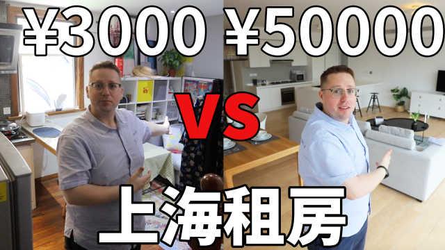 在上海市中心,花3千元和5万元能租什么样的房子?